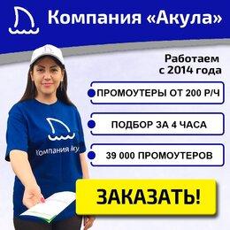 Промоутеры - Услуги промоутеров в Москве, 0