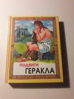 Художественная литература - книга Подвиги Геракла, 0