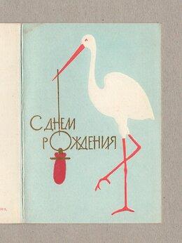 Открытки - Открытка СССР День рождения Бегишев 1971 чистая…, 0