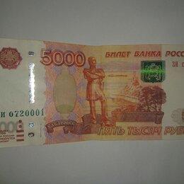 Банкноты - Купюра 5000 рублей красивый номер 0720001 , 0