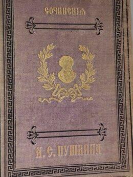 Антикварные книги - Антикварная книга А. С. Пушкина , 0