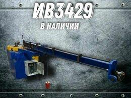Гибочные станки - ИВ3429, 0