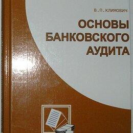 Бизнес и экономика - Основы банковского аудита. Климович В.П. 2005 г., 0