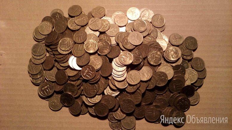 10 копеек регулярного чекана (1997-2006 гг) НЕМАГНИТНЫЕ Оптовый лот- 500 шт.  по цене 750₽ - Монеты, фото 0