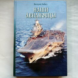 Техническая литература - Бабич В- Наши авианосцы на стапелях и в дальних…, 0