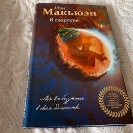 Художественная литература - Книга В скорлупе. Иэн Макьюэн, 0