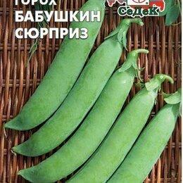 Семена - Бабушкин Сюрприз Горох СЕДЕК 8гр, 0