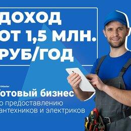 """Сфера услуг - Купить готовый бизнес от собственника """"Муж на час"""", 0"""