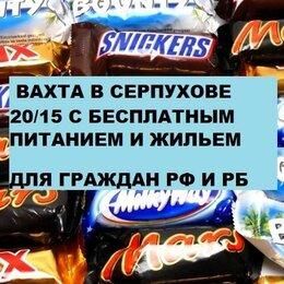 Фасовщики - Фасовщик/ца вахта в Москве с питанием и жильем РФ и РБ , 0