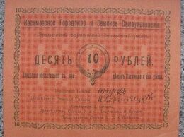 Банкноты - Банкнота 10 рублей 1918 Касимов Городское и…, 0