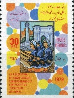 Марки - Почтовая марка Афганистан 1979 г. 60 лет…, 0