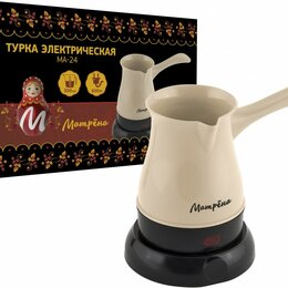 Кофеварки и кофемашины - Турка электр. Матрена МА-24 (диск, 0,3л) 0,6кВт, пластик 7166, 0
