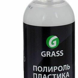 Приманки и мормышки - GRASS Polyrole matte mal, 0