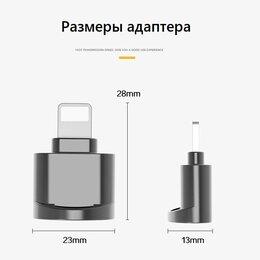 Устройства для чтения карт памяти -  Адаптер Lightning - MicroSD USB 3,0 для iPhone, 0