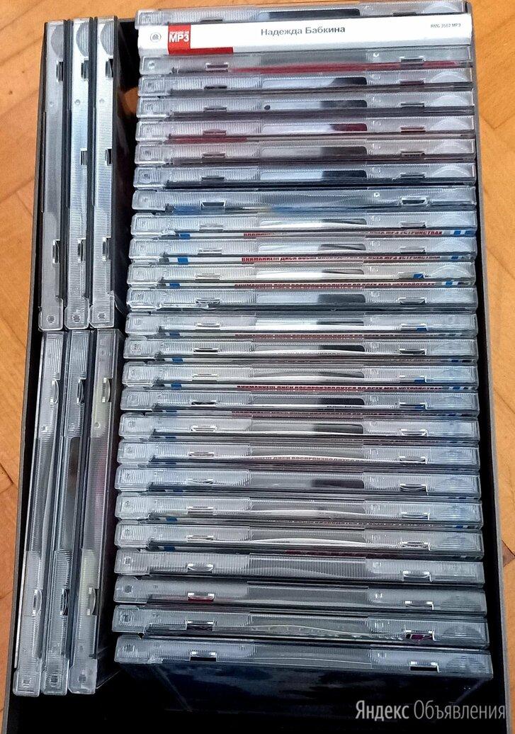 МР диски по цене 100₽ - Музыкальные CD и аудиокассеты, фото 0