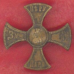 Жетоны, медали и значки - Россия Ополченский крест образца 1884 г. 1 тип Александр III РИА, 0