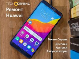 Дисплеи и тачскрины - Дисплей Huawei Honor, Ремонт Honor, Замена дисплея, 0