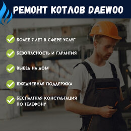 Электрики - Ремонт котлов  Деу, 0