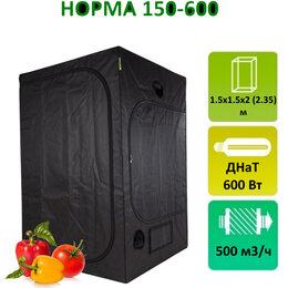 Аксессуары и средства для ухода за растениями - Готовый комплект: гроубокс НОРМА 150-600 basic, 0
