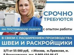 Закройщик - требуется ЗАКРОЙЩИК, 0