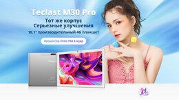Планшеты - Планшет Teclast M30 Pro 6/128GB (новый), 0