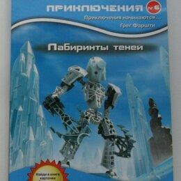 Детская литература - Bionicle. Лабиринты теней. Фаршти Грег. , 0