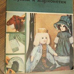 Рукоделие, поделки и сопутствующие товары - мягкая игрушка изготовление творчество журнал для детей, 0