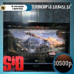 Телевизоры - LG 32LK451, 0
