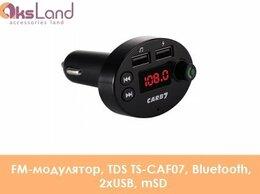 Автоэлектроника - FM-модулятор, TDS TS-CAF07, Bluetooth, 2xUSB,…, 0