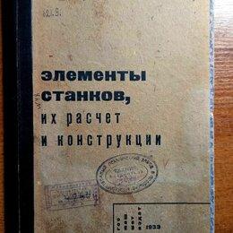 Техническая литература - Элементы станков,их расчет и конструкция.Кенен1933, 0