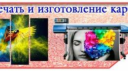 Дизайн, изготовление и реставрация товаров - Печать и изготовление картин: мы создаем шедевры, 0