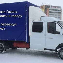 Курьеры и грузоперевозки - Грузотакси Дзержинск, 0