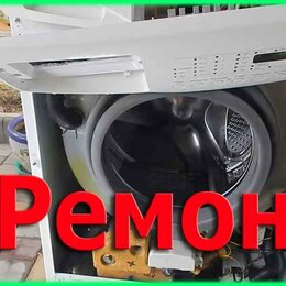 Ремонт и монтаж товаров - Ремонт стиральных машин в Симферополе, 0