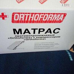 Приборы и аксессуары - 1 матраcпротивопролежневый «orthoforma» с компрессором orthoforma, 0