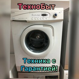 Стиральные машины - Стиральная машина Samsung бу, гарантия, доставка, 0