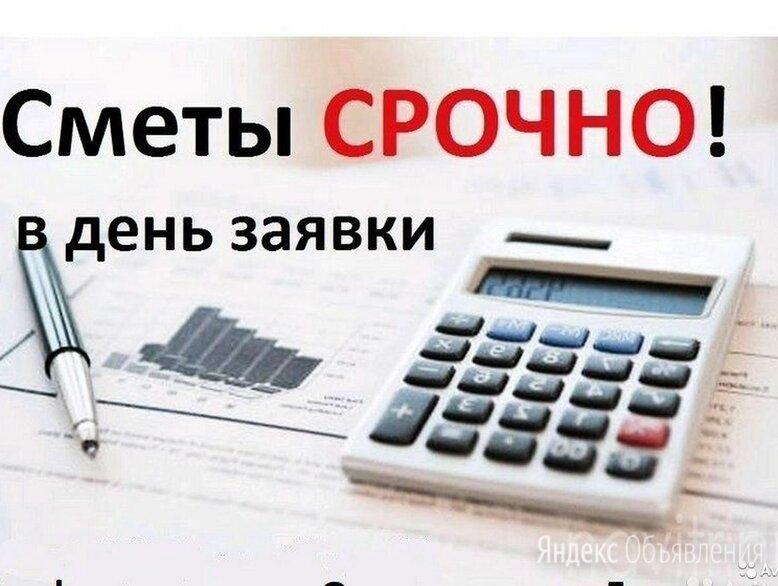 Услуги сметчика - Архитектура, строительство и ремонт, фото 0