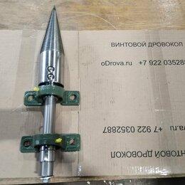 Дровоколы - Комплект мини дровокола👉с 2х заходной упорной резьбой✌, 0