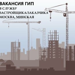Архитектура, строительство и ремонт - ГИП (служба заказчика застройщика), 0
