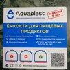 Емкости Aquaplast вертикальные и горизонтальные от 100 до 10000 литров по цене 2150₽ - Баки, фото 14
