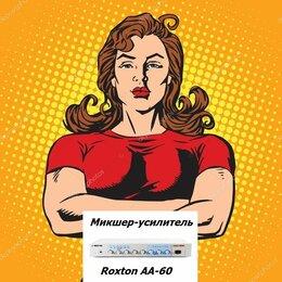 Усилители и ресиверы - Микшер-усилитель универсальный Roxton AA-60, 0