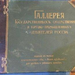Словари, справочники, энциклопедии - альбом Галерея государственных деятелей России, 0
