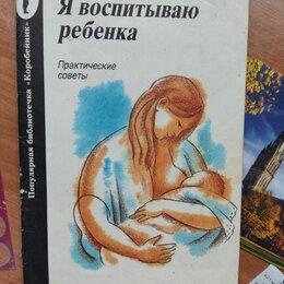 """Дом, семья, досуг - Лоранс Пэрну """"Я воспитываю ребёнка. Практические советы"""", 0"""