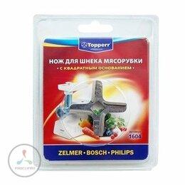 Мясорубки - Нож для мясорубок Topperr 1604 (Zelmer, Bosch,…, 0