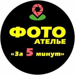 Фото и видеоуслуги - Фотограф (фото на документы)., 0