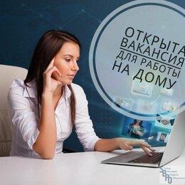 Консультант - Консультант на дому, онлайн подработка, 0