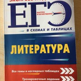 Учебные пособия - ЕГЭ литература , 0