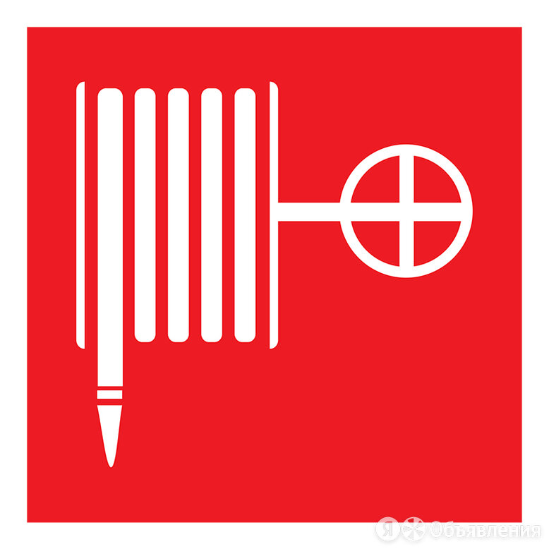 """Наклейка знак пожарной безопасности """"Пожарный кран""""100*100 мм Rexant 56-0054 по цене 17₽ - Рекламные конструкции и материалы, фото 0"""