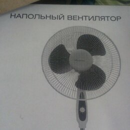 Вентиляторы - Вентилятор, 0