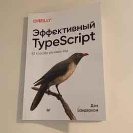 Компьютеры и интернет - Эффективный TypeScript, 0