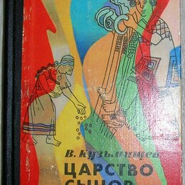 Детская литература - Царство сынов солнца. Кузьмищев В.А. 1982 г., 0